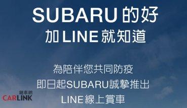 防疫當前免出門!SUBARU推出「LINE線上賞車」服務