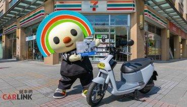 巷口就可以買到Gogoro 3 Plus「芝麻灰」? 7-ELEVEN 即日獨賣!