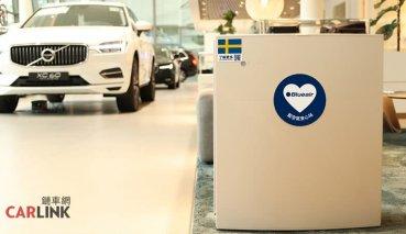 呼吸北歐好空氣!VOLVO與瑞典空氣清淨機Blueair合作創造舒適展間