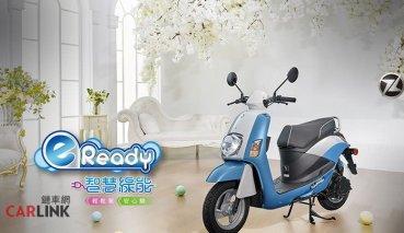 與中華汽車合作!台鈴Suzuki首部電動機車eReady上市
