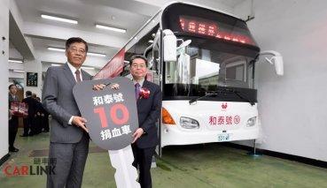 和泰汽車捐贈第10台捐血車,為全台捐贈最多捐血車企業
