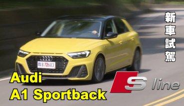 【試駕影片】2020 Audi A1 Sportback 30 TFSI S line 向拉力經典致敬‧豪華掀背潮車