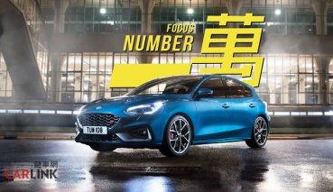歡慶Focus銷售將破萬輛!福特六和邀你來抽全新Focus ST