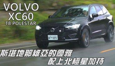 【試駕影片】Volvo XC60 T8 Polestar北歐最強性能加持,依然節能!