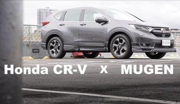 【試駕影片】HONDA CR-V無限MUGEN套件熱血加持
