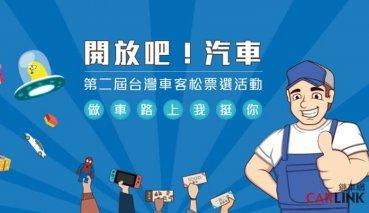 投票拿好禮!裕隆第二屆台灣車客松網路票選開跑