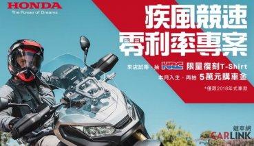 HONDA Motorcycle零利率專案開跑!本月領牌再抽5萬購車金