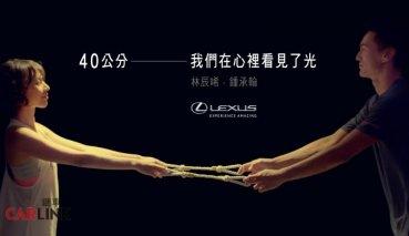 LEXUS年度巨作《40公分》微電影,網友落淚大推