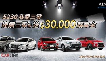 今天又+0了嗎?五月連續「30」,中華三菱就抽出3萬購車金!