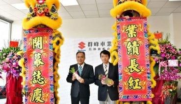 深化中台灣服務能量,SUZUKI 全新4S「員林旗艦店」盛大開幕!