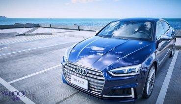用一輛車仰望那真實暢快的寫意生活!Audi S5 Sportback試駕