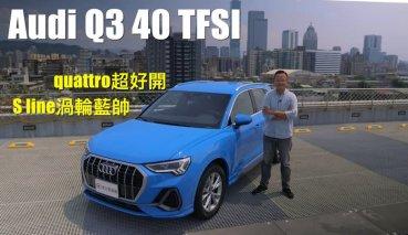 【新車試駕影片】Audi Q3 40 TFSI quattro好好開、S line渦輪藍超級帥!