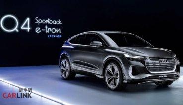 確認2021年量產!Audi Q4 Sportback e-tron concept亮相