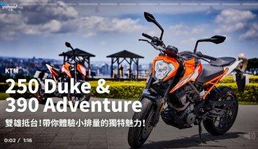 【新車速報】貫徹換檔與小排量的樂趣!2020 KTM 250 Duke暨全新390 Adventure正式上市!