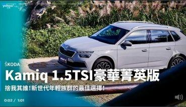 【新車速報】目的明確的年度優選CUV!2020 Škoda Kamiq 1.5TSI豪華菁英版馬祖北竿試駕!
