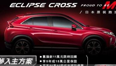 中華三菱全車系優惠實施中   本月提供Eclipse Cross圓夢入主專案