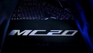 Maserati全新超跑正式命名為MC20