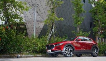 不僅主動駕駛輔助更完善還更多樂趣! Mazda CX-30 2021年式試駕