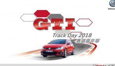 台灣福斯汽車啟動熱血駕馭基因 GTI Track Day 2018 賽道嘉年華
