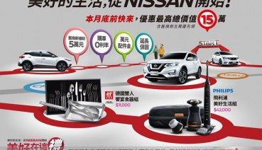 NISSAN限時推出「美好在這禮」購車優惠專案