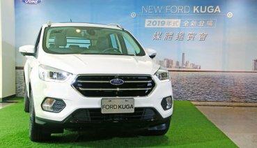 85.9萬起,中高階車型最高降6萬, 2019年式Ford Kuga配備升級上市