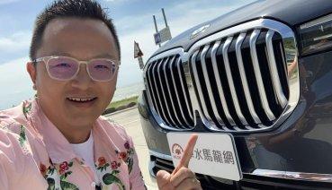 【新車試駕影片】超霸氣奢華七人座LSUV!BMW X7 xDrive40i