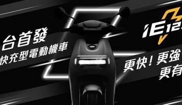 emoving白牌電動車iE125曝光!0-50km/h加速3.9秒、支援超級快充、手機解鎖