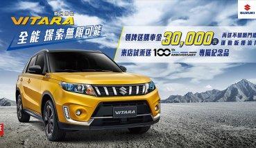 Suzuki Ignis全數售罄、Vitara持續熱銷再推強檔優惠!