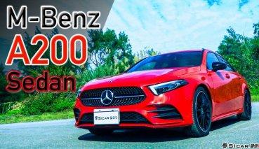 【Andy老爹試駕】180萬晉升賓士車主 Mercedes-Benz A200狠夠勁