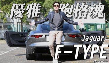 【Money錢毅試駕】山路上迴盪的聲浪 Jaguar F-Type優雅跑格魂