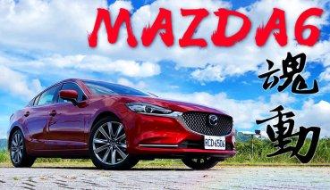 開拓魂動新視界 Mazda6 SKY-G 旗艦進化型