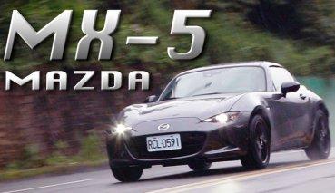 至少我們還有MX-5!Mazda MX-5 RF 2019|汽車視界新車試駕