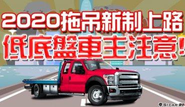 【開車幫幫忙】2020拖吊費率新制上路!!超跑條款,國道條款,一次報你知