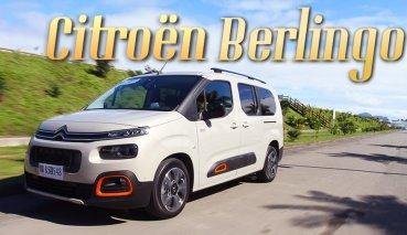 法系MPV的文藝復興!Citroën Berlingo XTR|汽車視界新車試駕