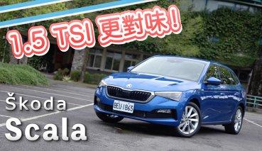 歐系菁英 1.5T更對味 Škoda Scala 1.5 TSI 豪華菁英版 | 汽車視界新車試駕