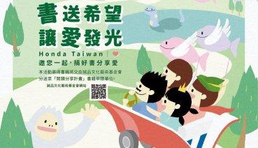 書送希望 讓愛發光Honda Taiwan邀您一起捐好書分享愛