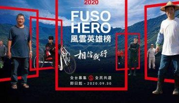 相信我行!第三屆FUSO HERO風雲英雄榜票選活動熱烈募集中
