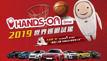 KIA Hands-On Drive 2019世界巡迴試駕開跑「大出鋒投」價值15萬美國NBA朝聖雙人遊等你拿