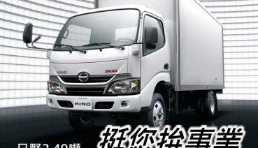 即日起至12月底止 HINO台灣總代理和泰汽車推出「買日野3.49噸送三次定保活動」