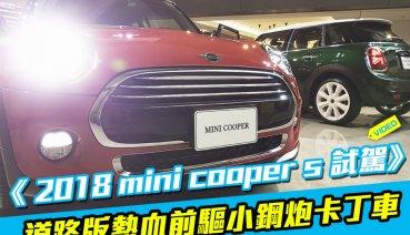 DigiMobee編輯室日誌 ─ 《2018 MINI Cooper S試駕》