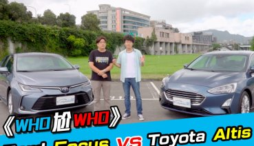 《 Who尬Who》Ford Focus Vs. Toyota Altis Hybrid