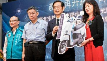 KYMCO前瞻未來扶植莘莘學子 與臺北市簽署技職合作備忘錄 成立全台首間電動車技術教學中心