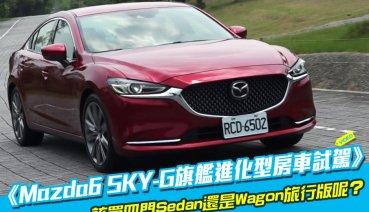 DigiMobee編輯室日誌 ─ Mazda6 SKY-G旗艦進化型房車試駕