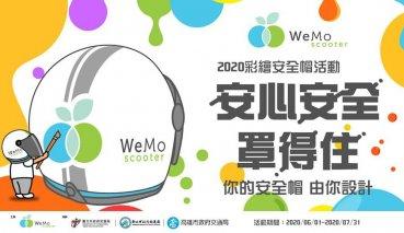 WeMo Scooter攜手三直轄市交通局推彩繪安全帽比賽、即日起邀民眾響應推廣交通安全!
