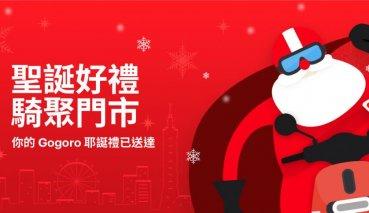 Gogoro門市試乘送聖誕禮活動即日起開跑、四地連線大型車主活動12/29登場!