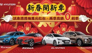 Hyundai迎新春祭出試乘週週送萬元紅包、入主新車再享高額零利率優惠!