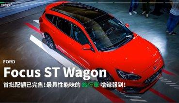 【新車速報】碗公裡的辣椒味!2020 Ford Focus ST Wagon 142.8萬預售登場!