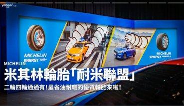 【新車速報】突破里程極限!2020 Michelin米其林輪胎「耐米聯盟」正式登場!