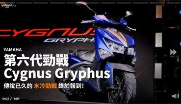 【新車速報】別再狼來了、這次真的是水冷!2020 Yamaha全新勁戰Cygnus Gryphus正式發表!