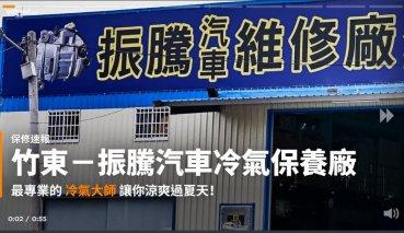 【保修速報】讓你的愛車冷氣比冷笑話還冷的空調專家!竹東振騰汽車冷氣保養廠!